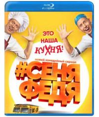#СеняФедя (1-2 сезон) [2 Blu-ray]