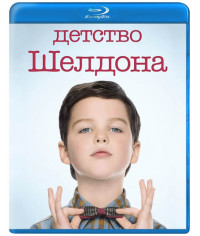 Детство Шелдона (Молодой Шелдон) (1 сезон) [Blu-ray]