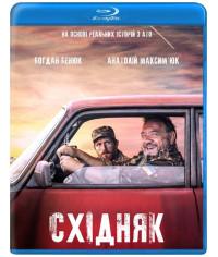 Східняк [Blu-ray]