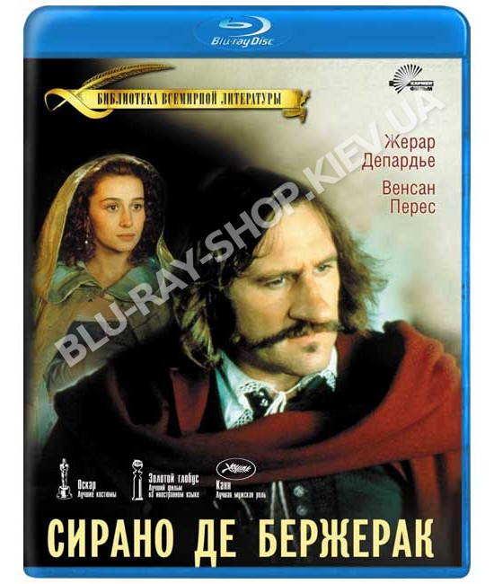 Сирано де Бержерак [Blu-ray]