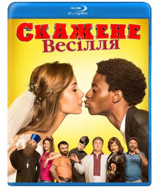 Скажене весілля [Blu-ray]