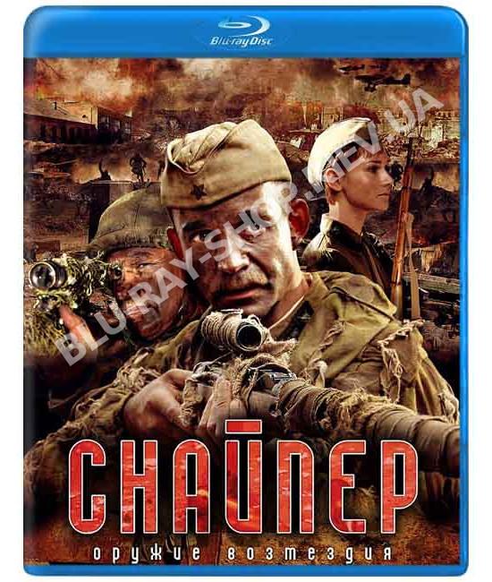 Снайпер: Оружие возмездия [Blu-ray]