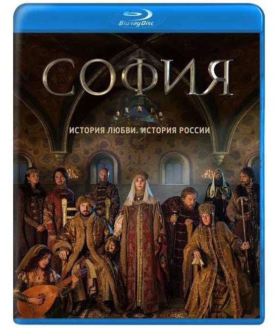 София (София Палеолог) [Blu-ray]