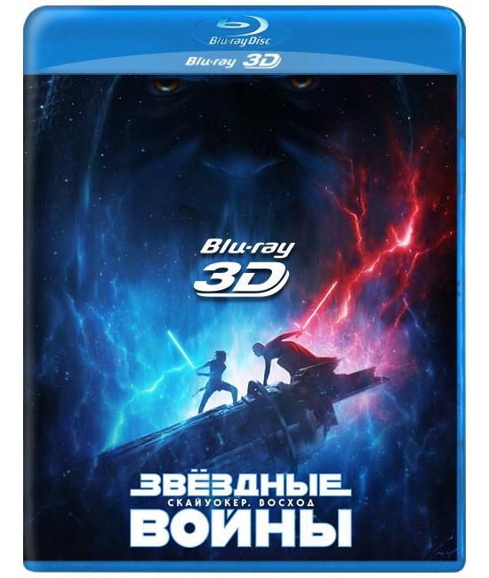 Звёздные войны: Скайуокер. Восход [3D/2D Blu-ray]