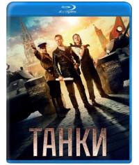 Танки [Blu-ray]