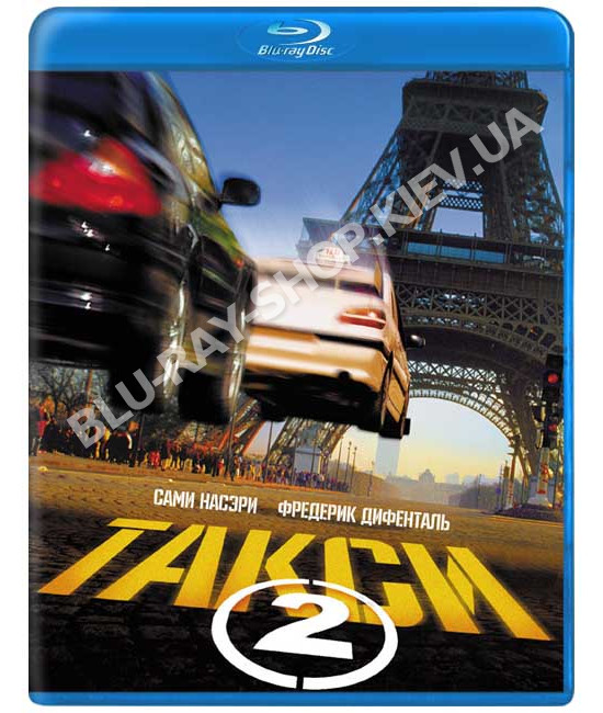 Такси 2 [Blu-ray]