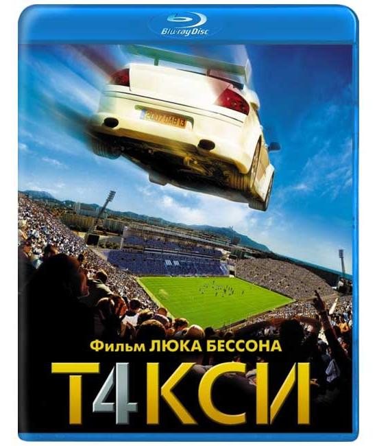 Такси 4 [Blu-ray]
