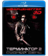 Терминатор 2: Судный день [3D Blu-ray]