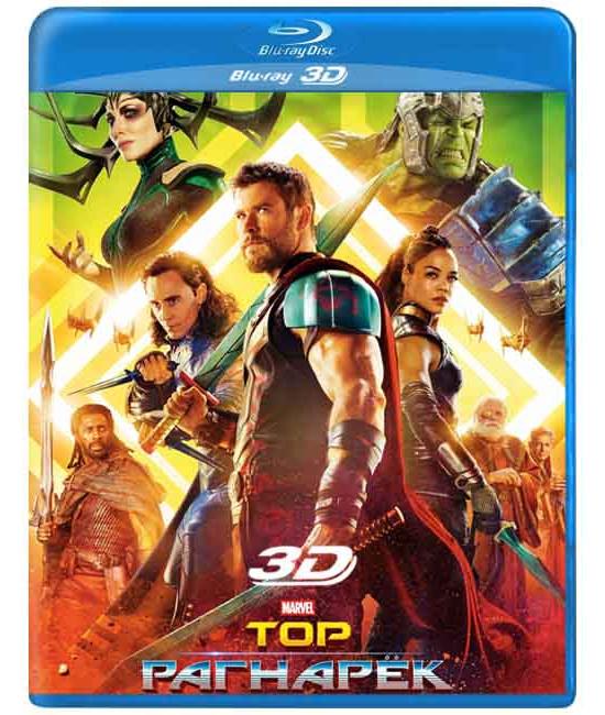 Тор 3: Рагнарёк [3D Blu-ray]