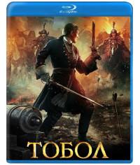 Тобол [Blu-ray]