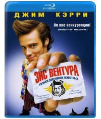 Эйс Вентура: Розыск домашних животных [Blu-Ray]
