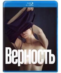 Верность [Blu-ray]