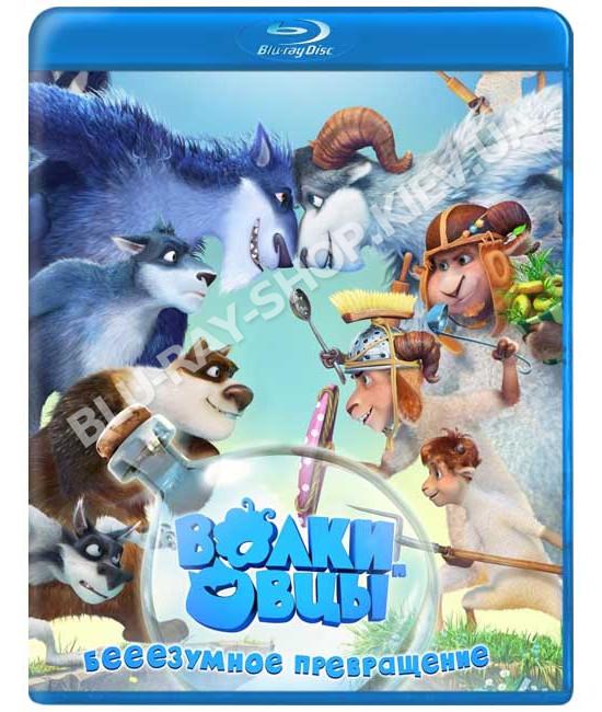 Волки и овцы: бе-е-е-зумное превращение [Blu-ray]