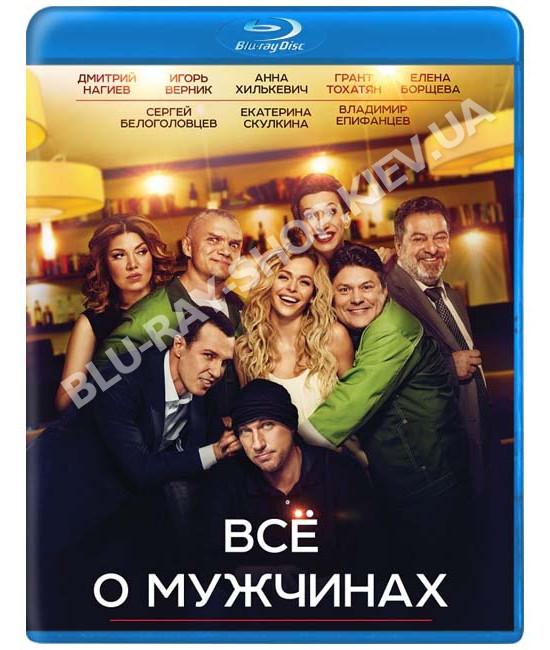 Все о мужчинах [Blu-ray]