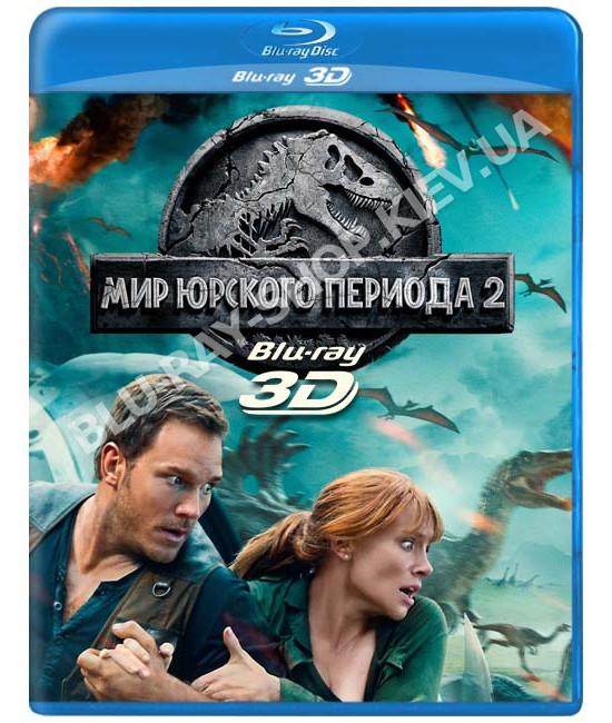 Мир Юрского периода 2 [3D/2D Blu-ray]