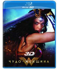 Чудо-женщина [3D/2D Blu-ray]