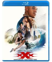 Три икса: Мировое господство [Blu-ray]