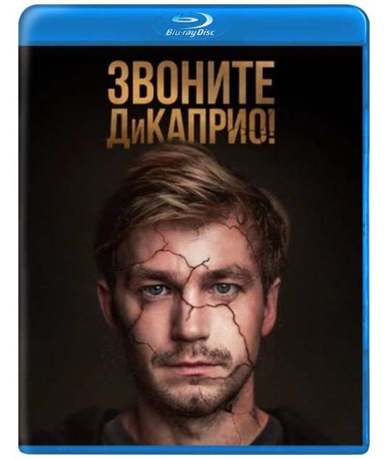 Звоните ДиКаприо! (1 сезон) [Blu-ray]