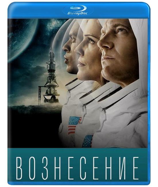 Вознесение [Blu-ray]