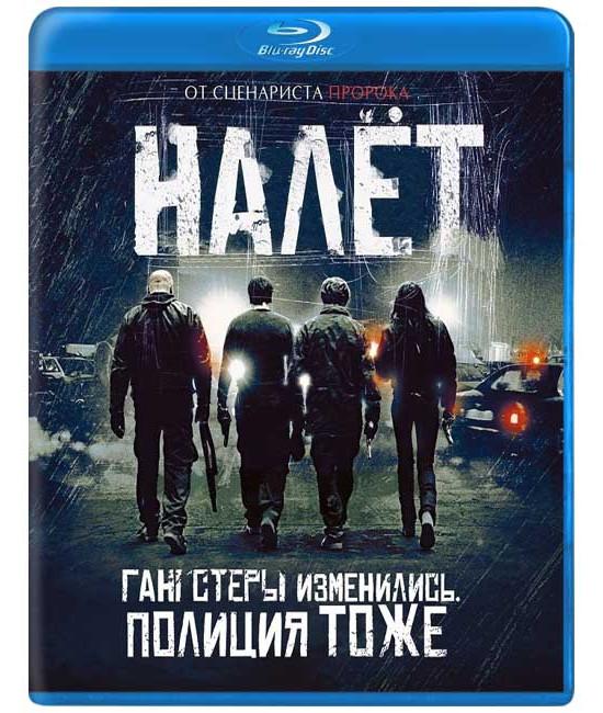 Налёт (1-2 сезон) [2 Blu-ray]