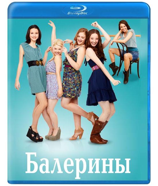 Банхэдс (Балеринки, Балерины) (1 сезон) [Blu-ray]