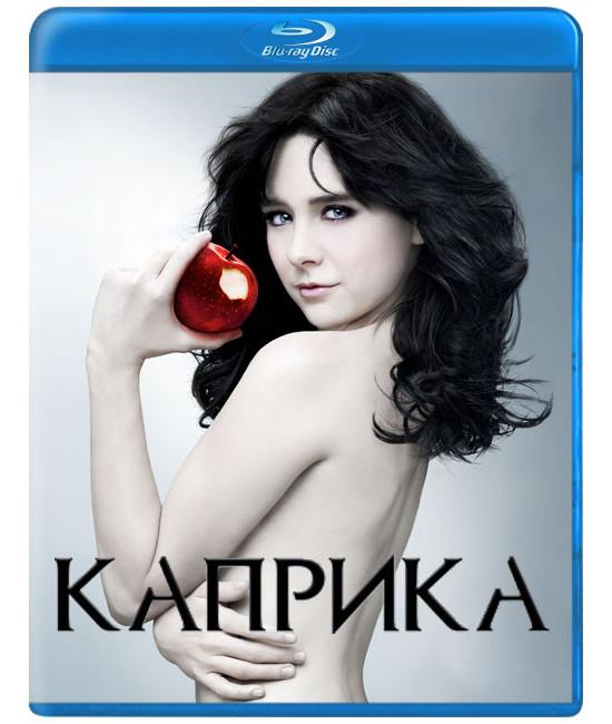 Каприка (1 сезон) [2 Blu-ray]