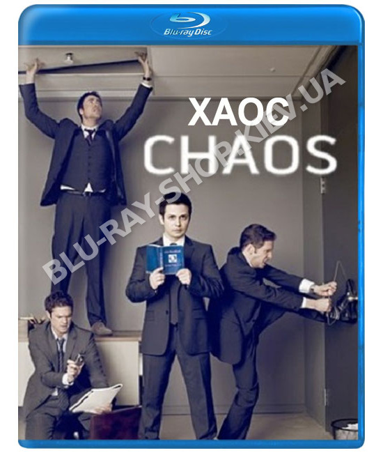 Хаос (Секретный отдел КАОС) (1 сезон) [Blu-ray]