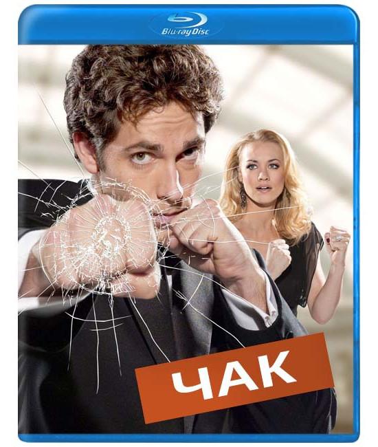 Чак (1-5 сезоны) [5 Blu-ray]