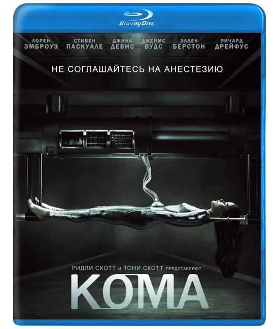 Кома (1 сезон) [Blu-ray]