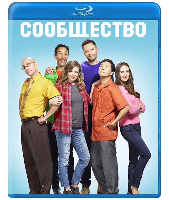 Сообщество (1-4 сезоны) [4 Blu-ray]
