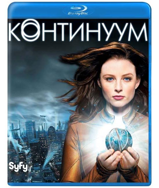 Континуум (1-3 сезоны) [3 Blu-ray]