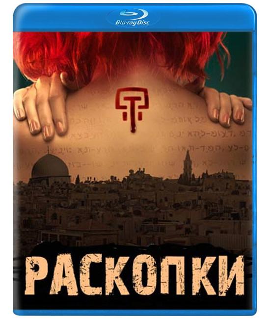 Раскопки (1 сезон) [Blu-ray]