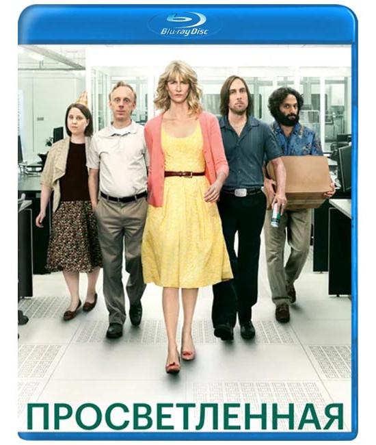 Просвещённая (Просветленная) (1 сезон) [Blu-ray]