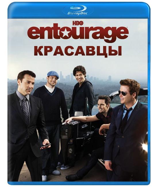 Красавцы (1-8 сезоны) [8 Blu-ray]