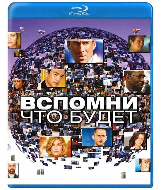 Вспомни, что будет (Мгновения грядущего) (1 Сезон) [Blu-ray]