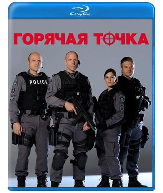 Горячая точка (1-5 сезоны) [5 Blu-ray]