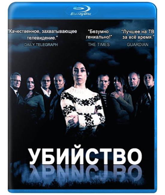 Убийство (1 - 3 сезоны) [3 Blu-ray]