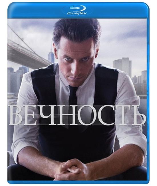Вечность (1 сезон) [Blu-ray]