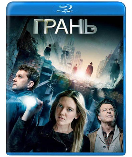 Грань (За Гранью) (1-5 сезоы) [11 Blu-ray]