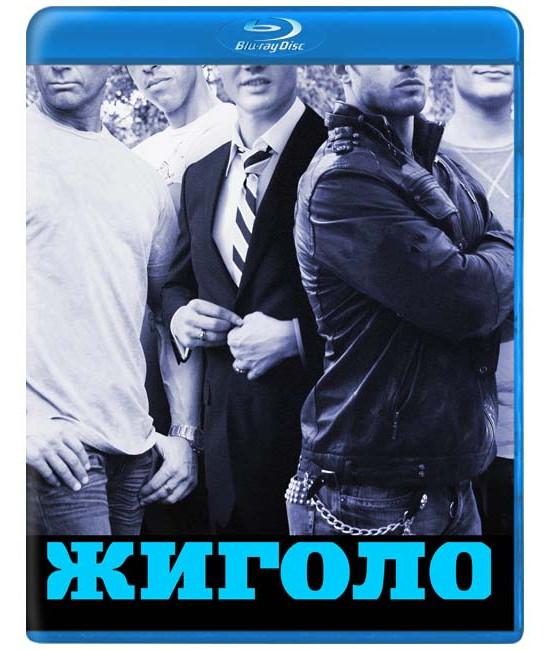Жиголо (1-3 сезоны) [Blu-ray]