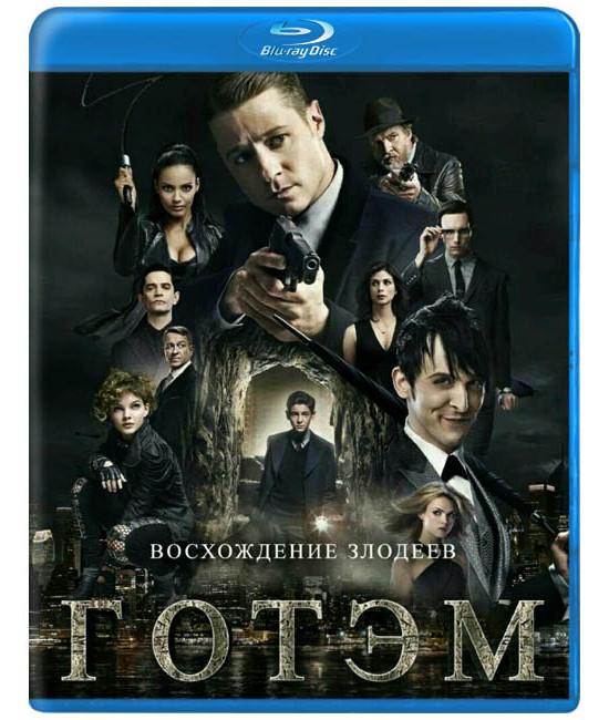 Готэм (1-5 сезон) [5 Blu-ray]