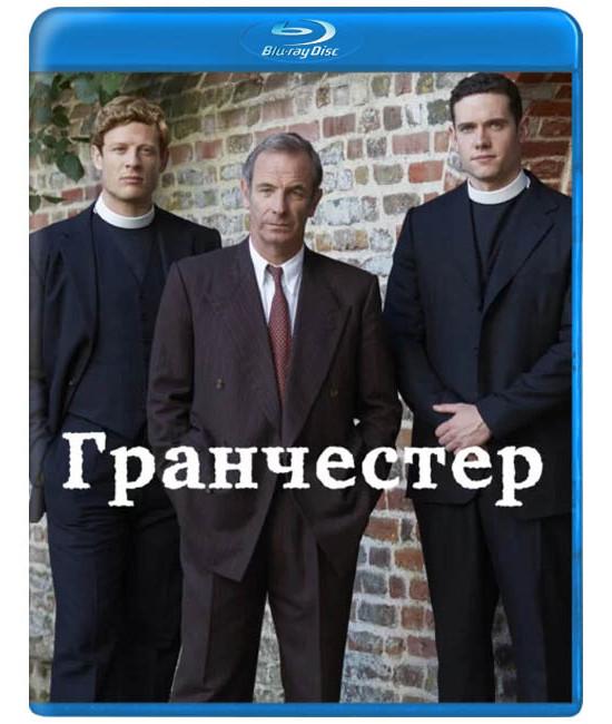 Гранчестер (1 сезон) [Blu-ray]