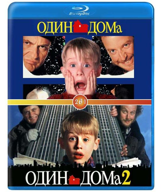 Один дома. Диология [2 Blu-ray]