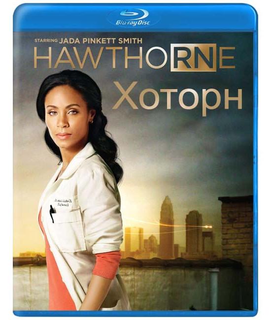 Сестра Готорн (Хоторн) (1 сезон) [Blu-ray]