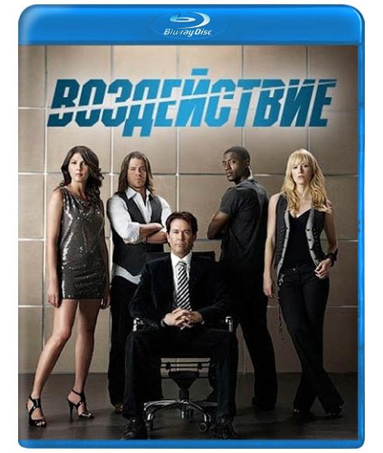 Воздействие (1-5 сезоны) [5 Blu-ray]