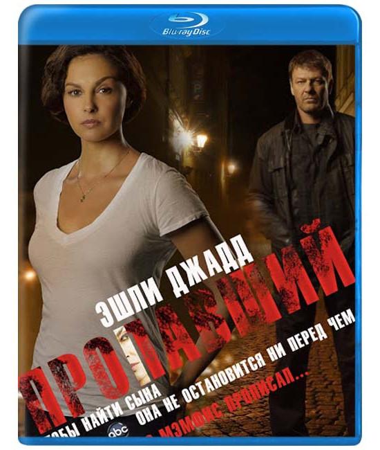 Пропавший (1 сезон) [Blu-ray]