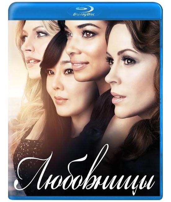 Любовницы (1 - 4 сезоны) [4 Blu-ray]