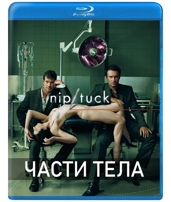 Части тела (1-6 сезон) [6 Blu-ray]