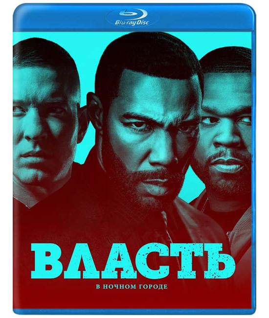 Власть в ночном городе (1-5 сезон) [5 Blu-ray]