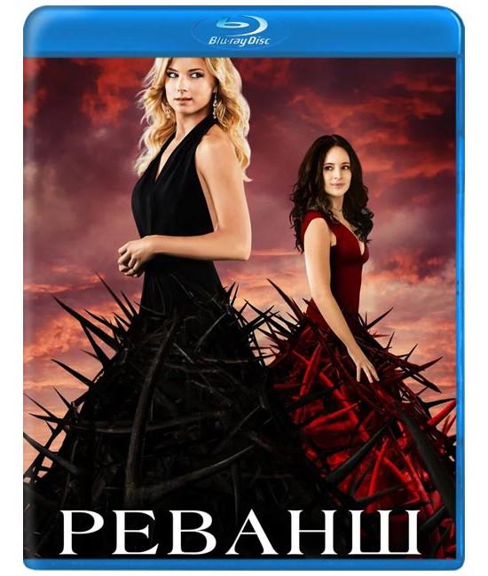 Возмездие (Месть) (1-3 сезон) [6 Blu-ray]